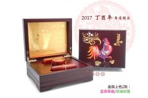 丁酉雞-紅玉髓對章禮盒/臍帶章/胎毛章
