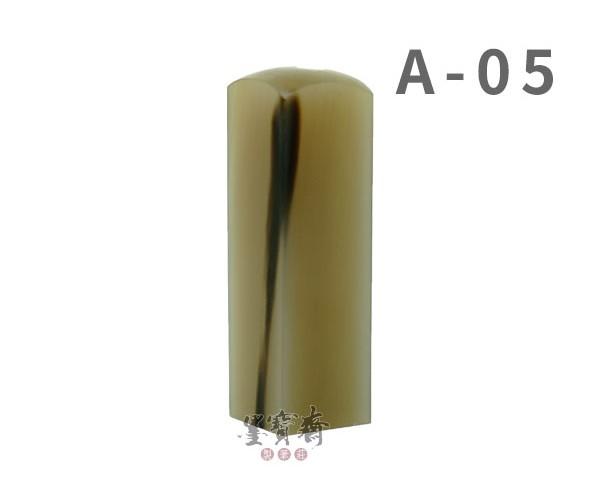 赤牛角臍帶章/胎毛章-A05(方)