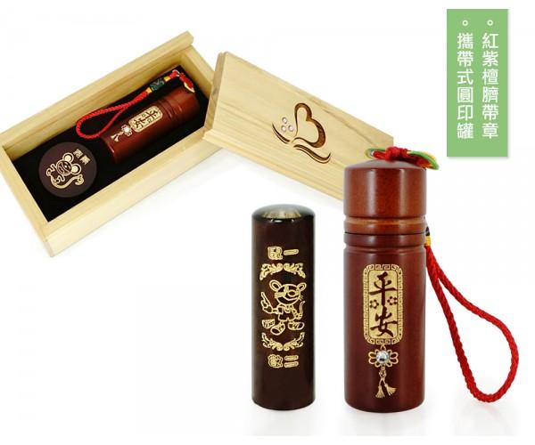 【鼠】紅紫檀-臍帶章印罐組-典雅原木