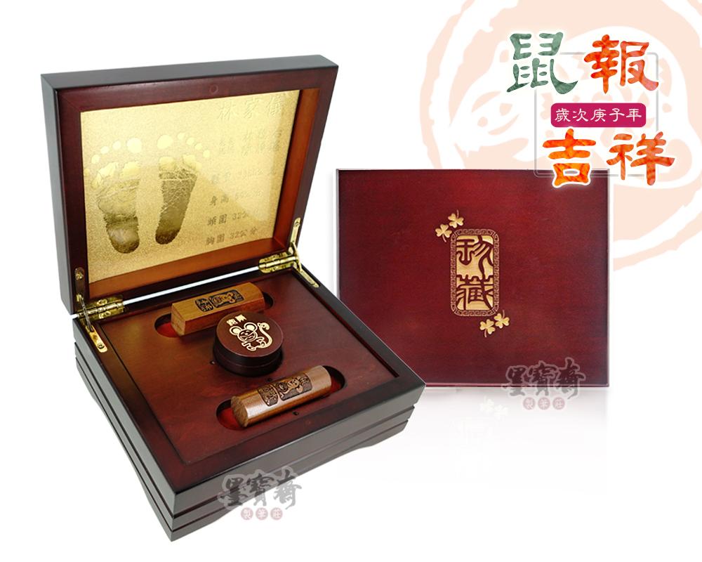 【鼠報吉祥】-紅紫檀生肖對章禮盒/臍帶章/胎毛章