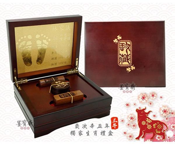【辛丑牛】-紅紫檀生肖對章禮盒/臍帶章/胎毛章
