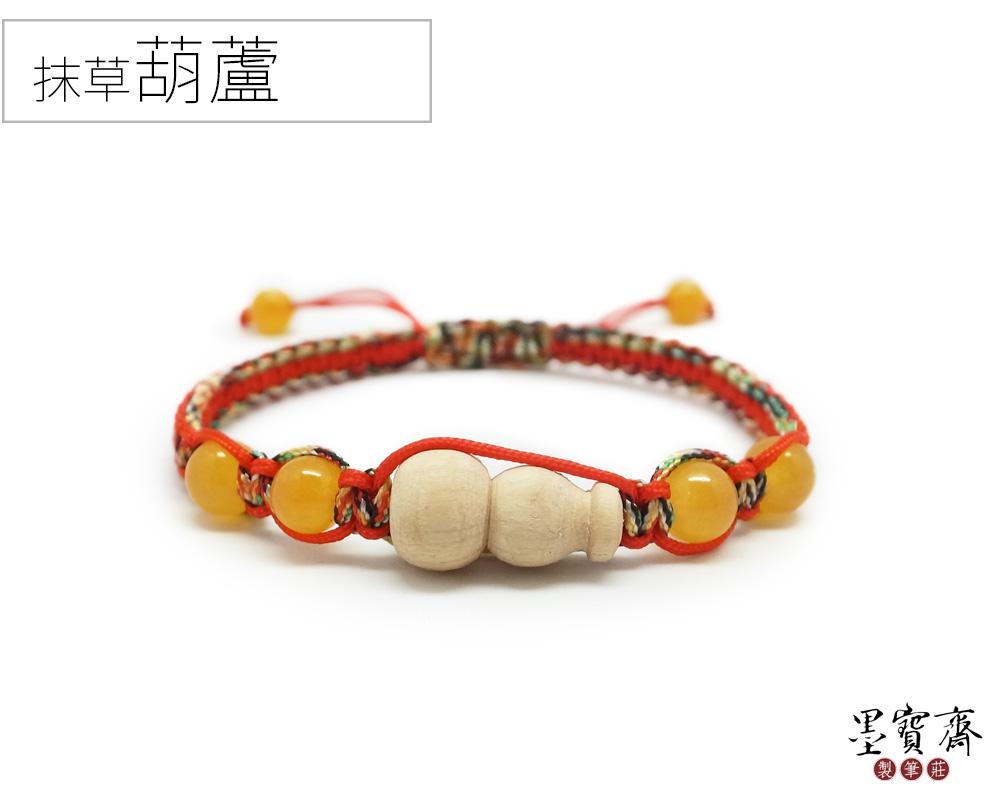 【大人】抹草葫蘆避邪手鍊-黃珠