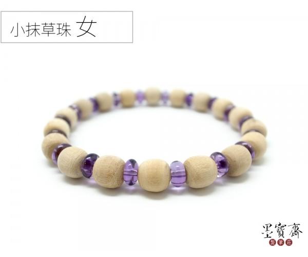 【大人】抹草珠避邪手環-紫珠(女生)