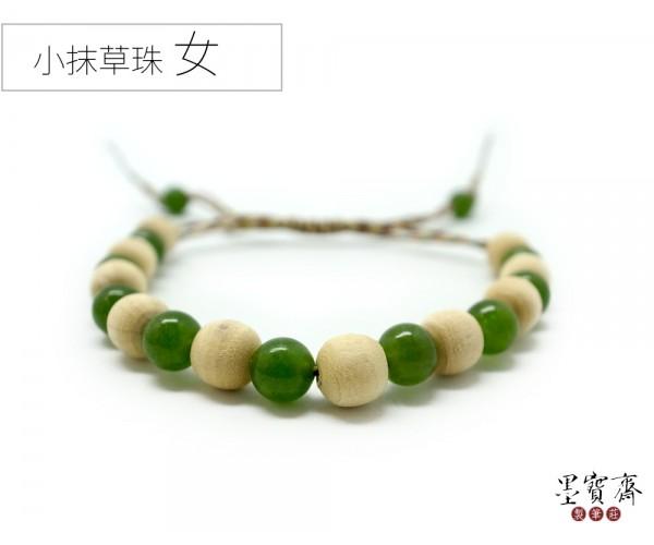 【大人】抹草珠避邪手鍊-綠珠(女生)