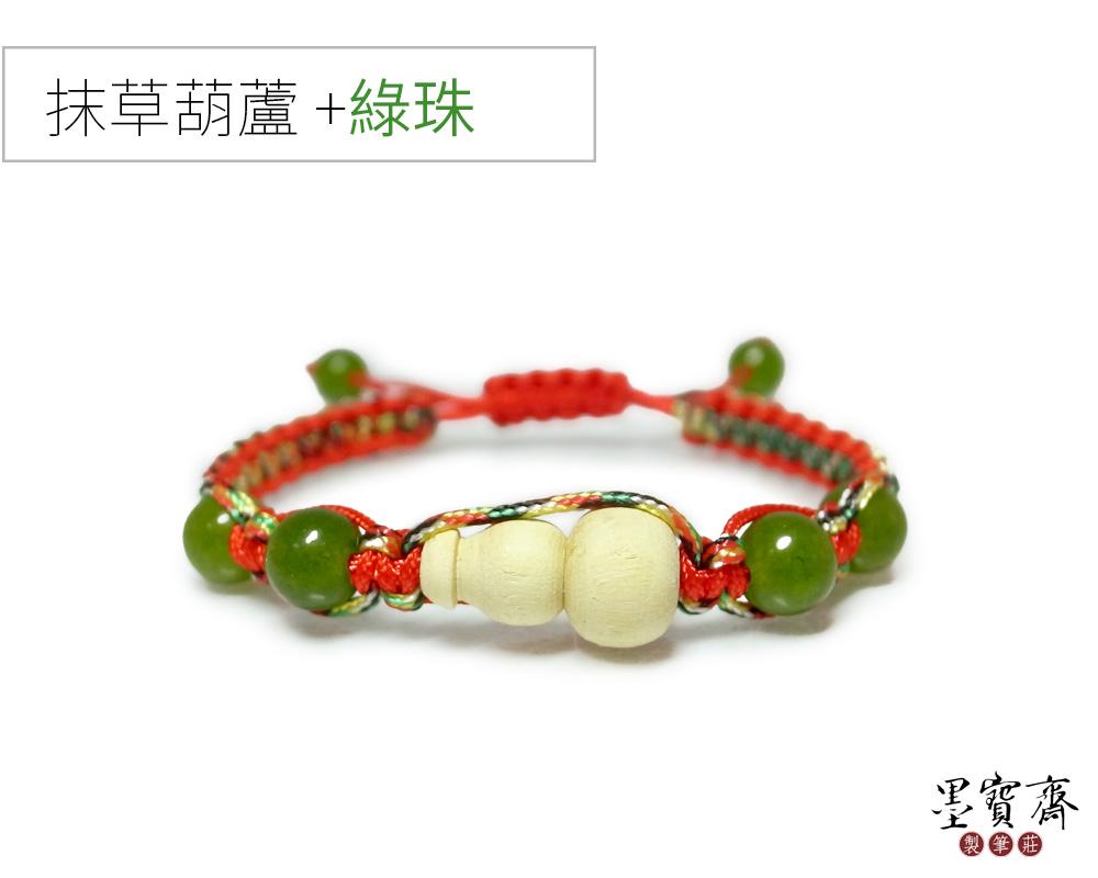 【嬰兒】抹草葫蘆避邪手鍊-綠珠(紅繩+五色線)