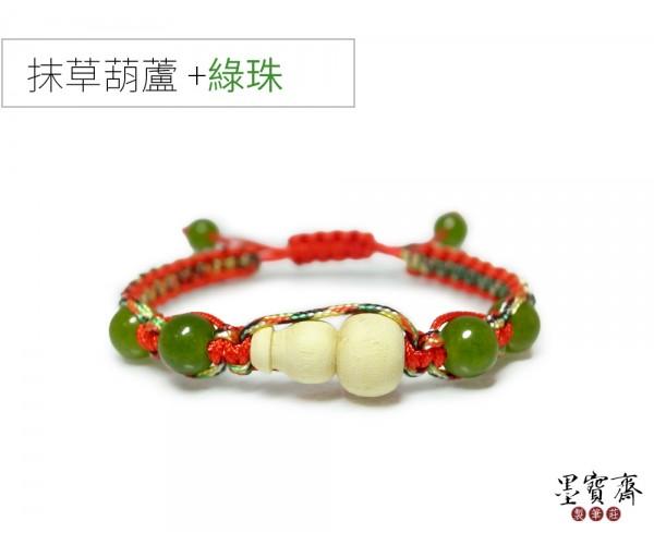 【嬰兒】抹草葫蘆避邪手鍊-綠珠(紅繩+五色線)-已售出