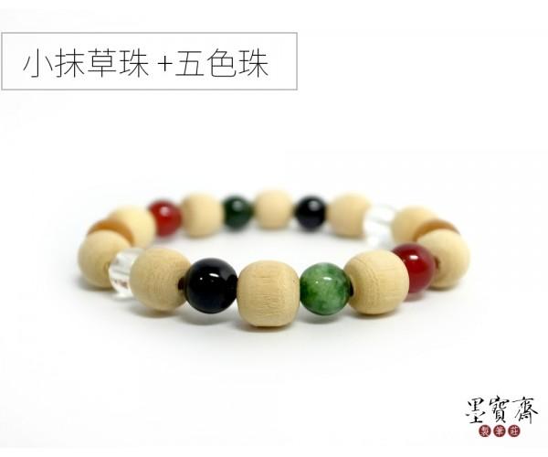 【嬰兒】抹草珠五行珠手環