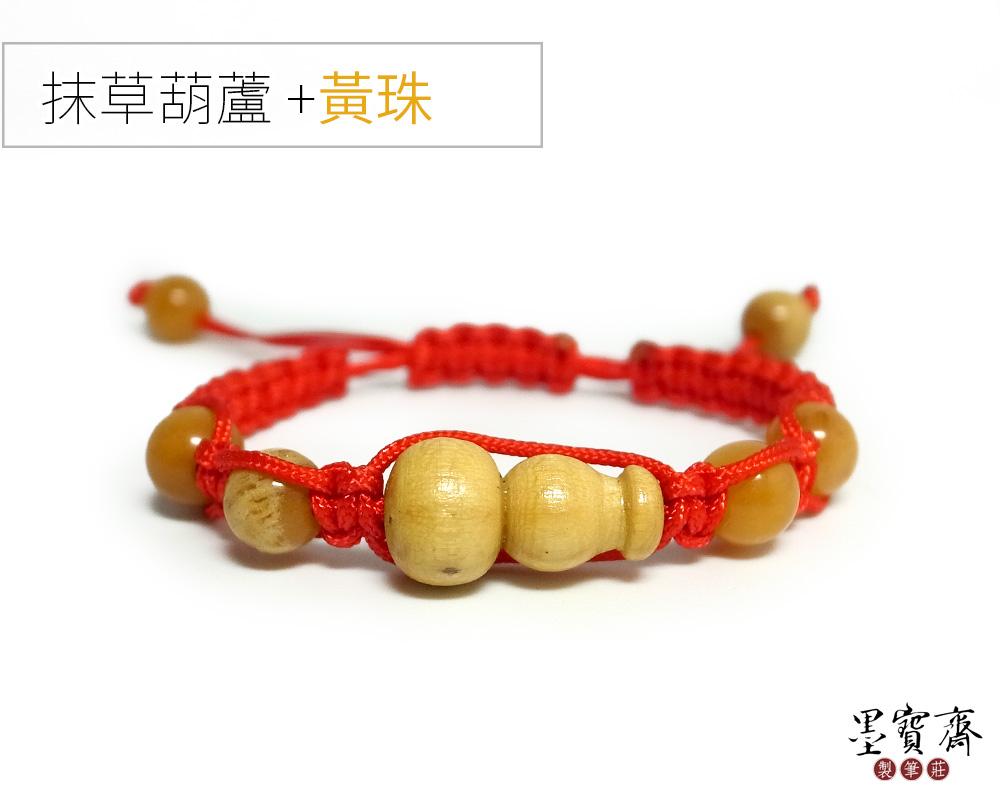 【嬰兒】抹草葫蘆避邪手鍊-黃珠(紅繩)