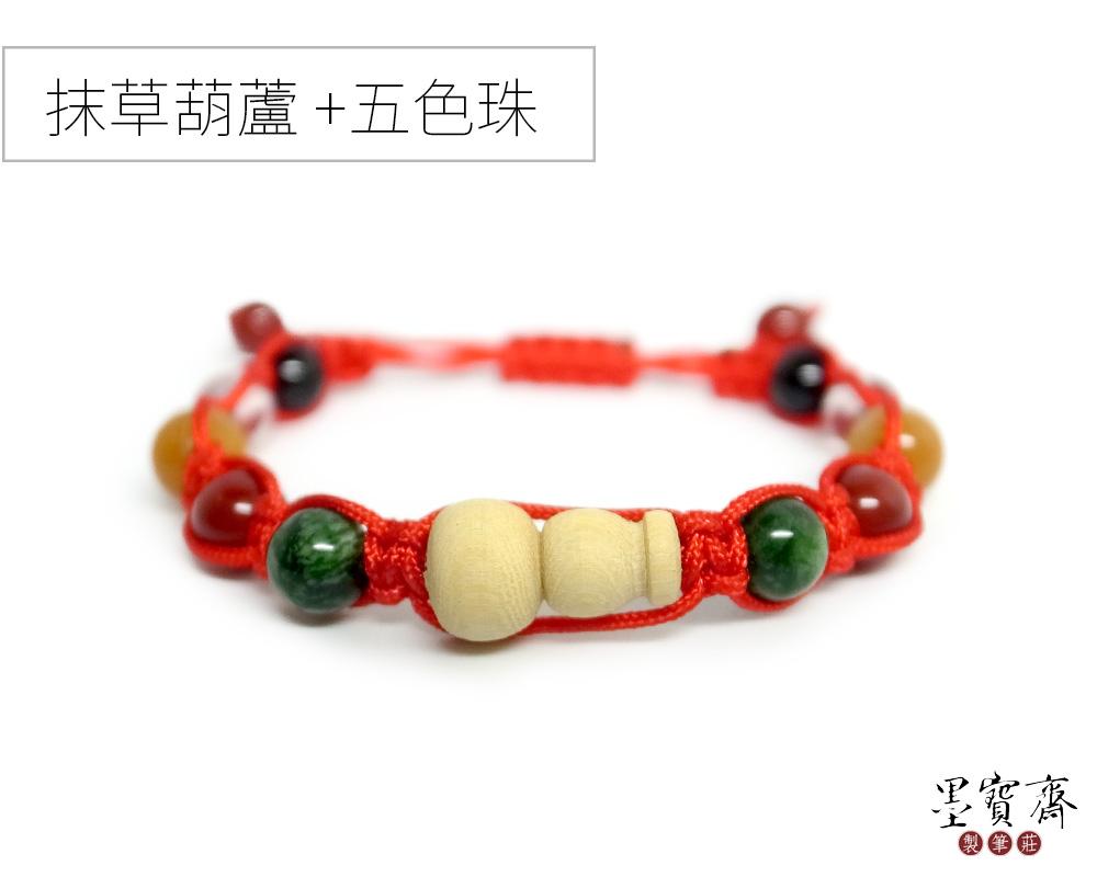 【嬰兒】抹草葫蘆五行珠避邪手鍊(紅繩)