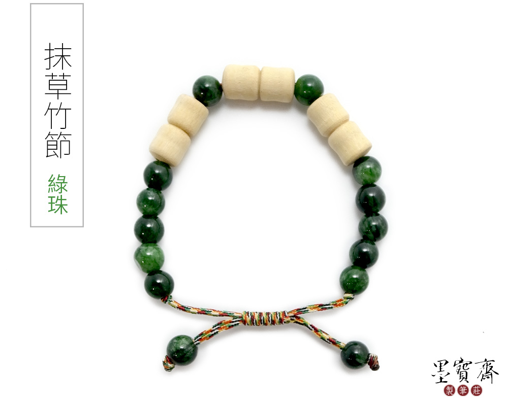 【嬰兒】竹節避邪五行珠手鍊-綠珠