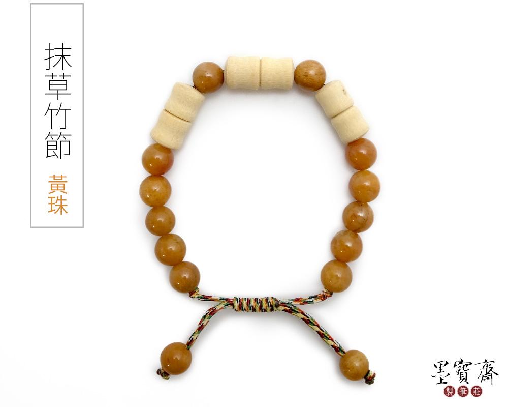 【嬰兒】竹節避邪五行珠手鍊-黃珠