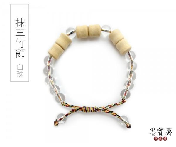【嬰兒】竹節避邪五行珠手鍊-白珠(透明)