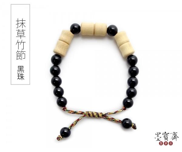 【嬰兒】竹節避邪五行珠手鍊-黑珠