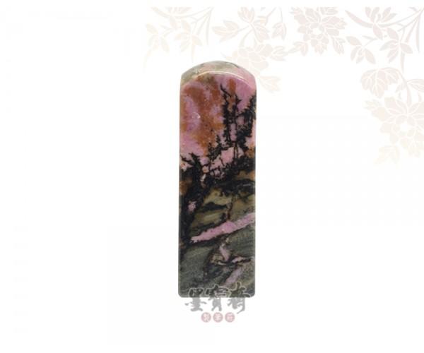 玫瑰石6分臍帶章/胎毛章/意幽山水系列(方印)
