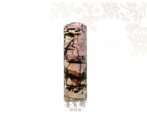 玫瑰石6分臍帶章/胎毛章/意幽山水系列(圓印)