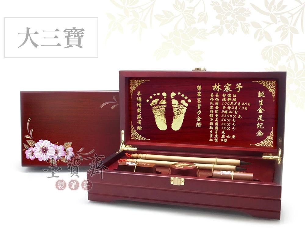 【波斯菊】紅紫檀木臍帶章/胎毛筆雷雕大三寶