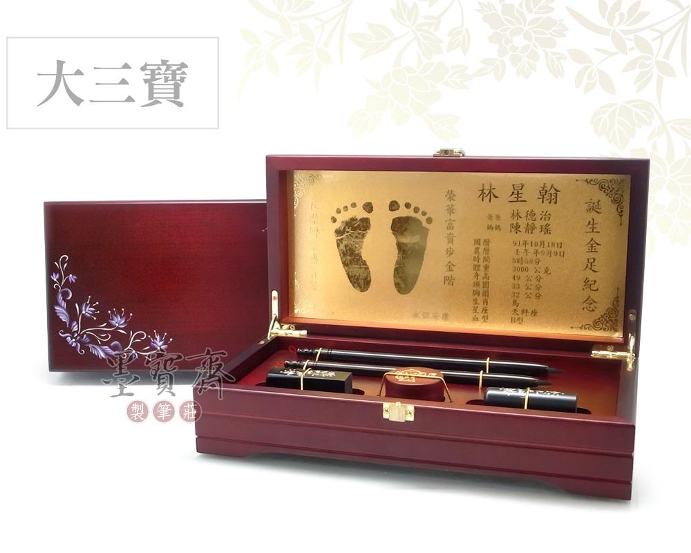 【紫羅蘭】黑檀木胎毛筆/黑牛角臍帶章/金足大三寶