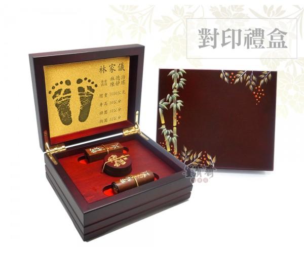 【竹子】紅紫檀木對章禮盒/臍帶章/胎毛章