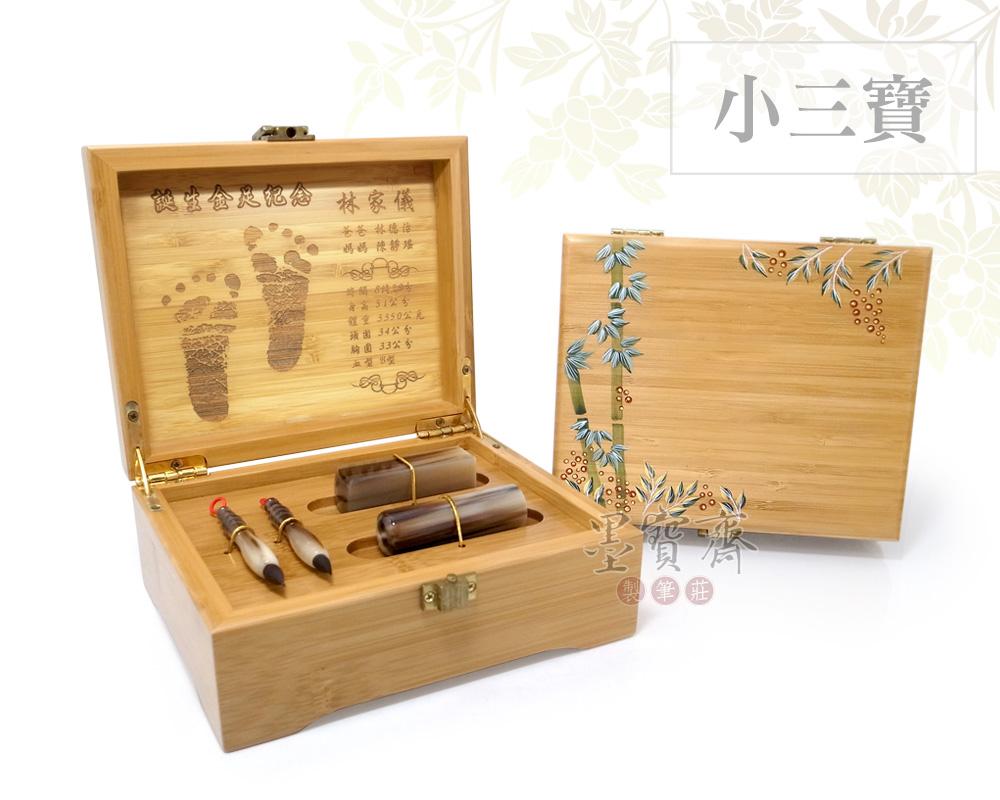 【竹子】孟宗竹-赤牛角胎毛筆/臍帶章雷雕小三寶