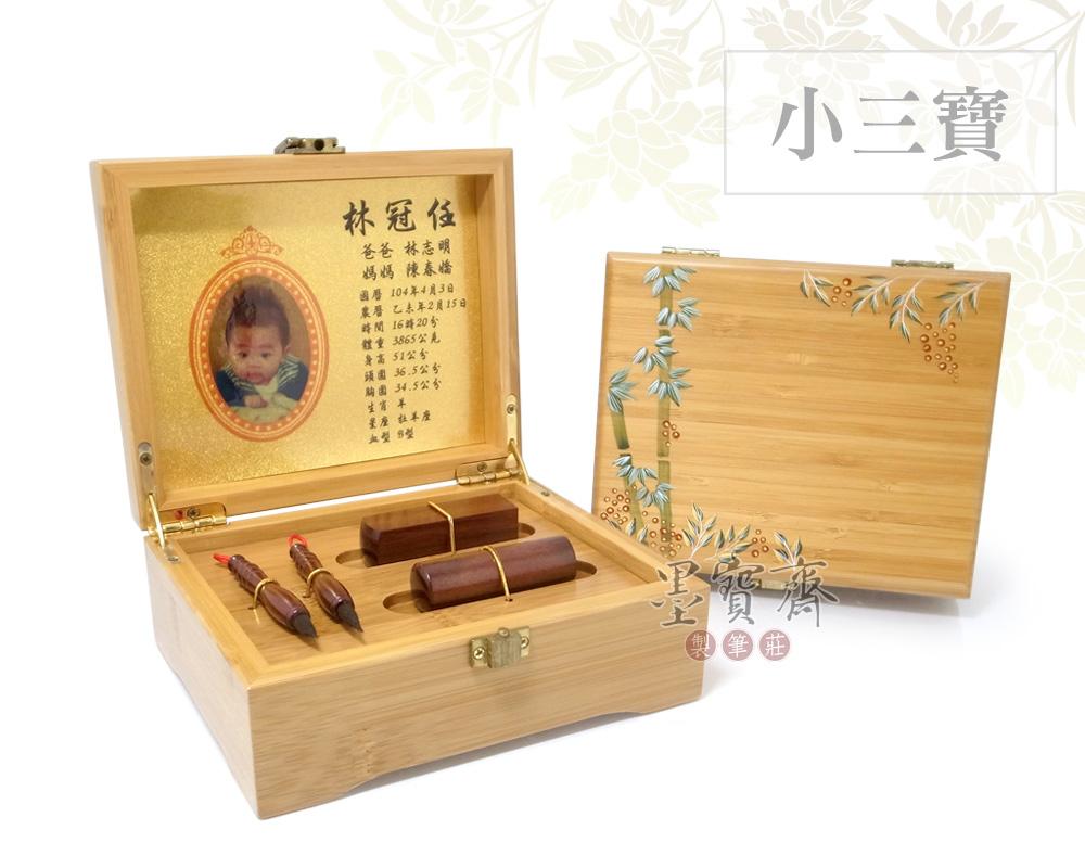【竹子】紅紫檀木胎毛筆/臍帶章/小三寶/孟宗竹