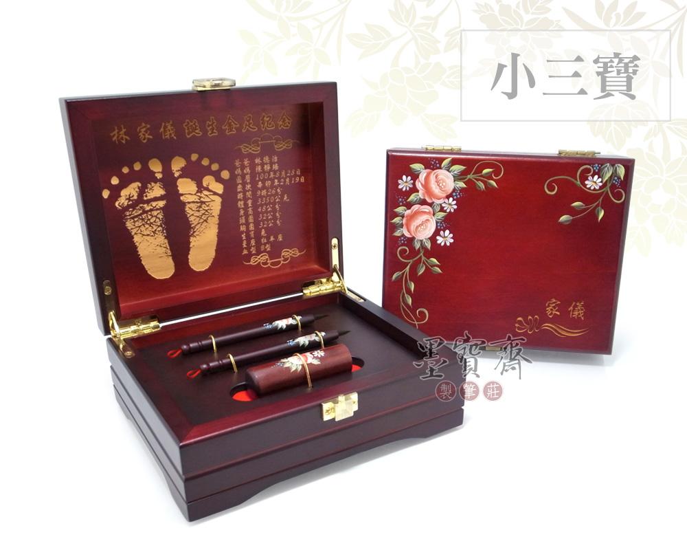 【玫瑰】紅皮紫檀木胎毛筆/臍帶章小三寶
