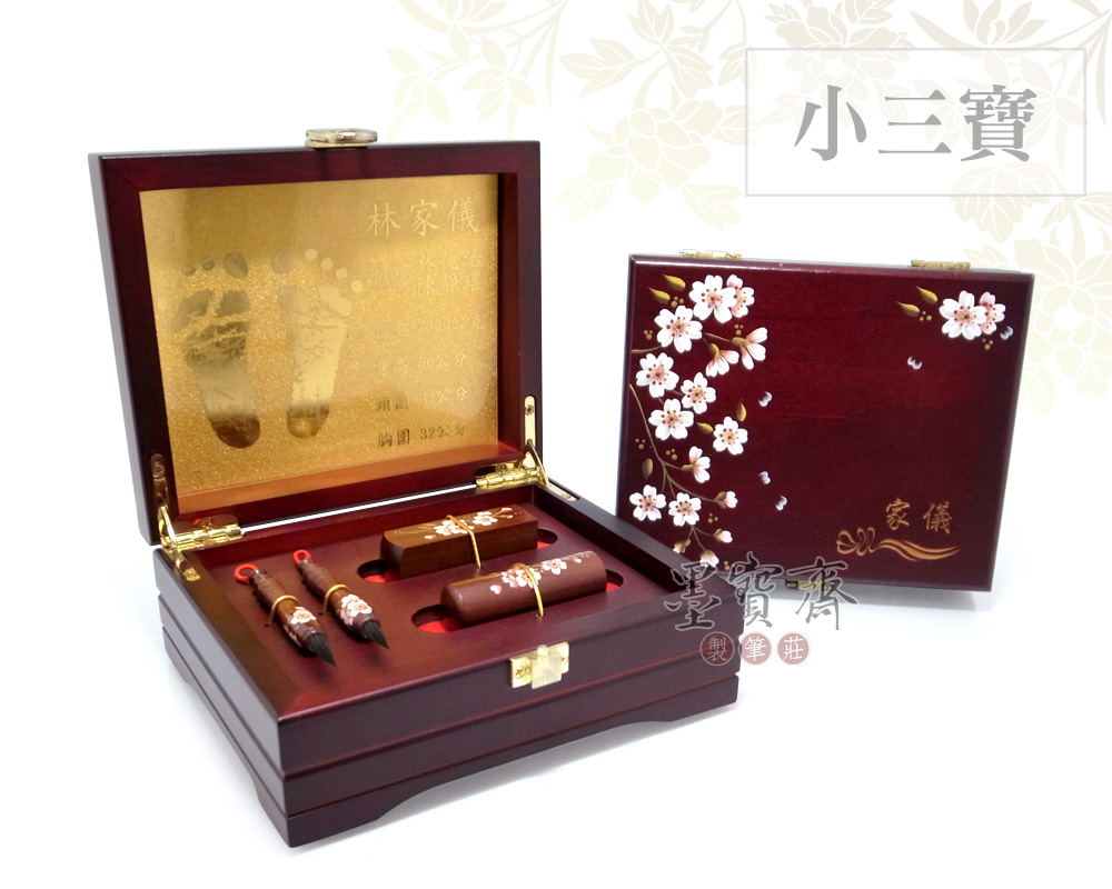 【櫻花】紅紫檀木臍帶章/胎毛筆金足小三寶