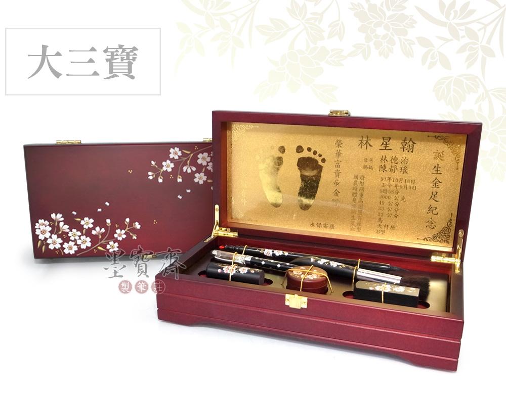 【櫻花】黑檀木胎毛筆/化妝刷/臍帶章/胎毛原子筆大三寶