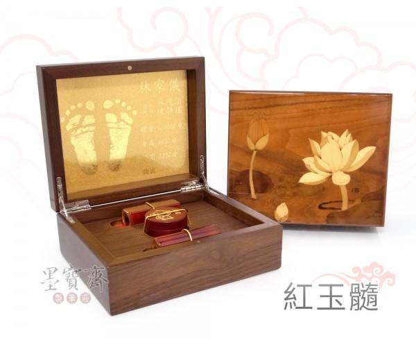 【原木拼花-荷花】紅玉髓對印禮盒/臍帶章/胎毛章