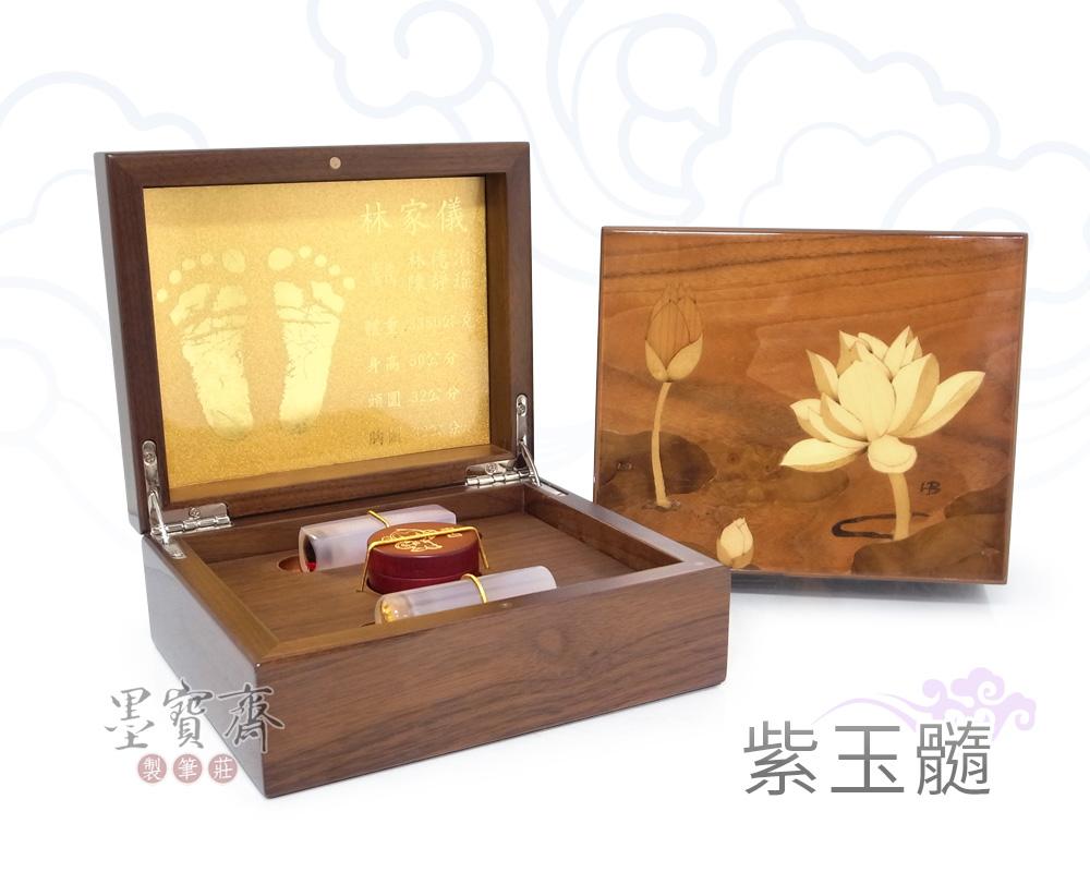 【原木拼花-荷花】紫玉髓對印禮盒/臍帶章/胎毛章