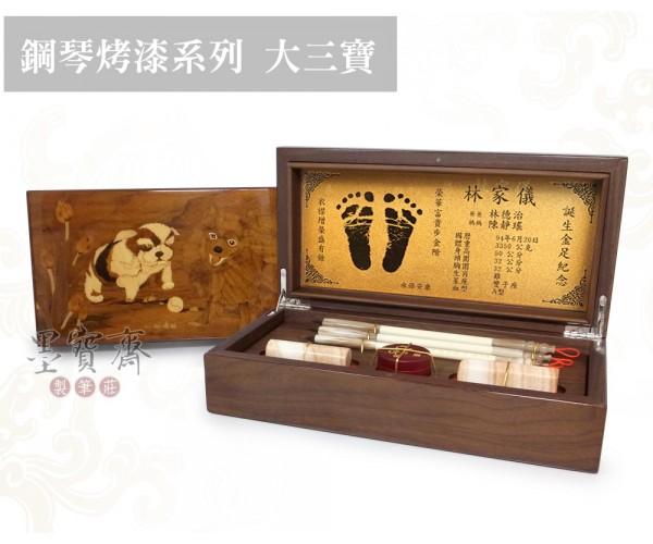 【原木拼花-狗】珍珠赤牛角胎毛筆/龍宮舍利臍帶章/章胎毛章大三寶