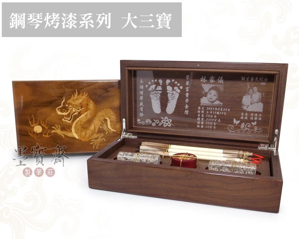 【原木拼花-龍】珍珠赤牛角胎毛筆/魚卵石臍帶章大三寶