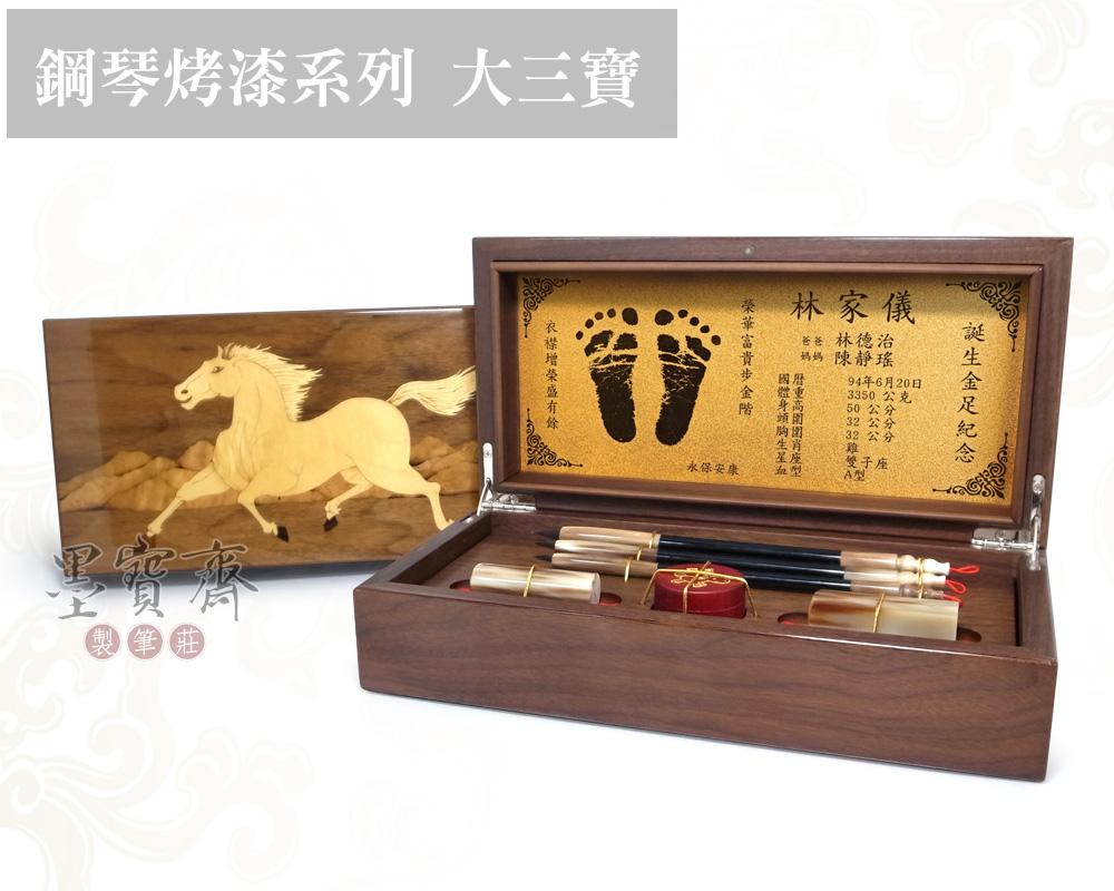 【原木拼花-馬】頂級赤牛角胎毛筆/臍帶章/金足大三寶