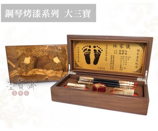 【原木拼花-猴】頂級赤牛角胎毛筆/臍帶章/金足大三寶(3筆)