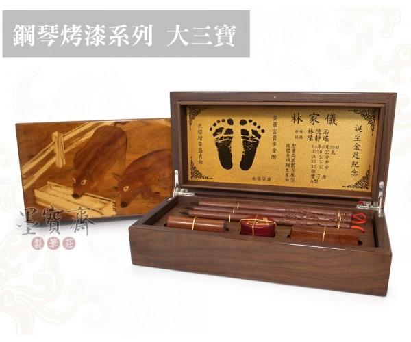 【原木拼花-豬】紅紫檀胎毛筆/臍帶章/金足大三寶