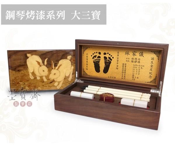 【原木拼花-兔】珍珠牙胎毛筆/白玉臍帶章大三寶