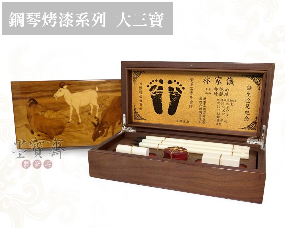 【原木拼花-羊】珍珠牙胎毛筆/臍帶章/金足大三寶