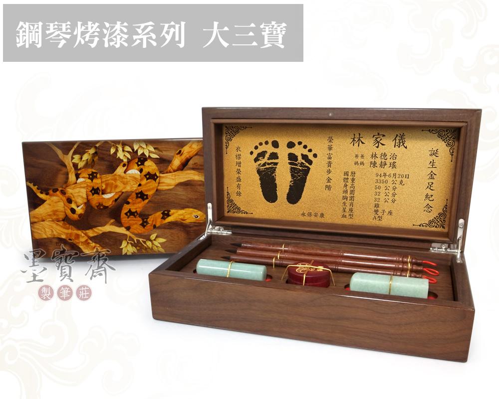 【原木拼花-蛇】紫檀胎毛筆/東陵玉臍帶章/金足大三寶