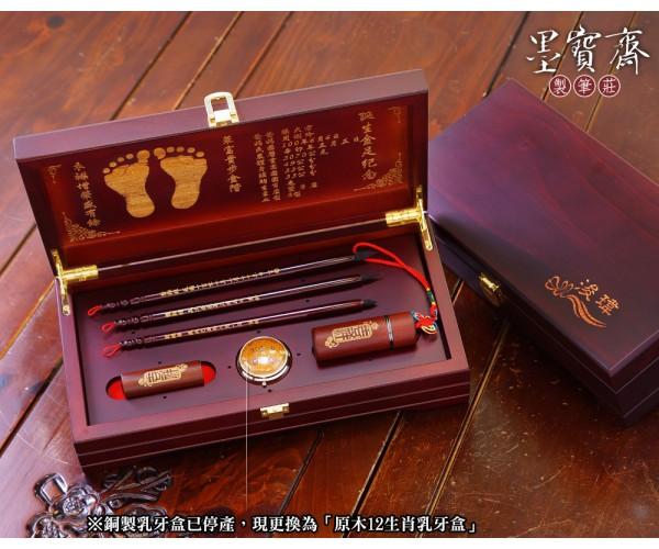 紅紫檀臍帶章/胎毛筆大三寶(1印+印罐)