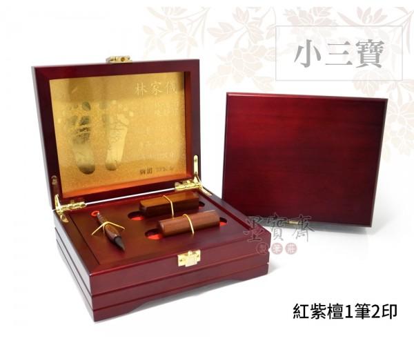 【素面】紅紫檀木胎毛筆/臍帶章/金足小三寶