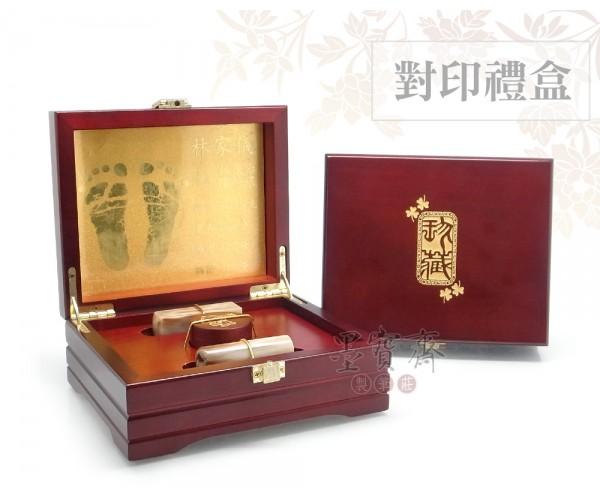 高級赤牛角對章禮盒/臍帶章/胎毛章