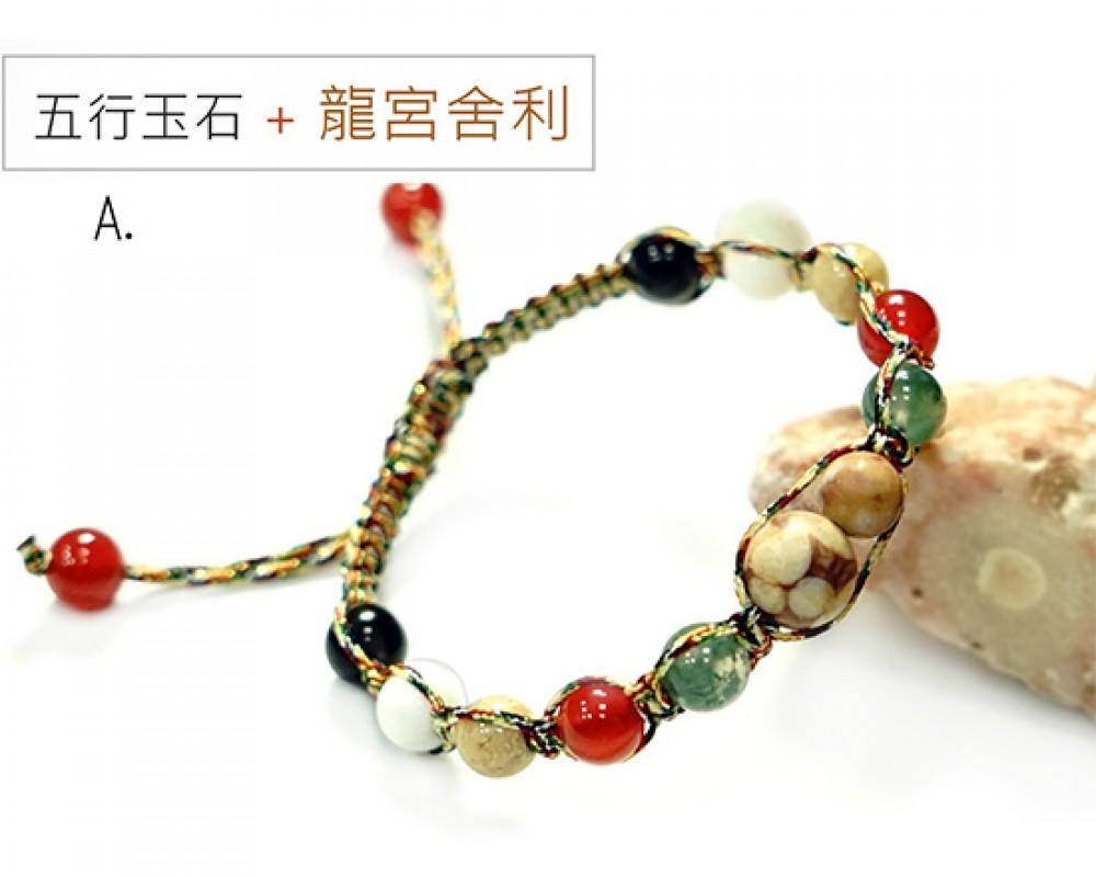 【嬰兒】龍宮舍利五行玉石珠手鍊(五色線)a.