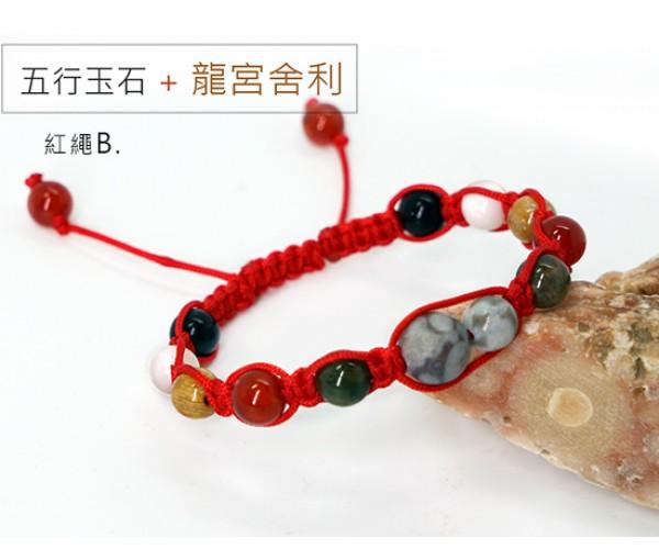【嬰兒】龍宮舍利五行玉石珠手鍊(紅繩)b.
