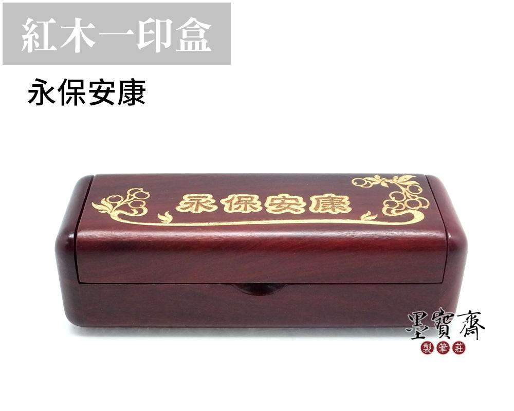 紅木一印盒-永保安康
