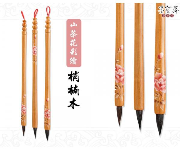 台灣製-梢楠木胎毛筆-山茶花彩繪(單支)