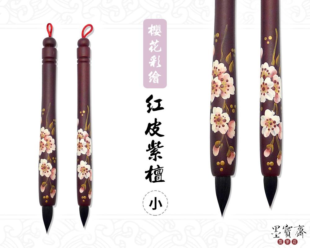 台灣製-小紅皮紫檀木胎毛筆-櫻花(單支)