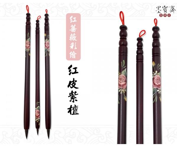 台灣製-紅皮紫檀胎毛筆-紅薔薇(單支)