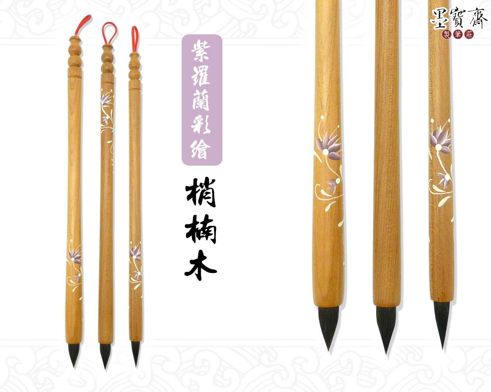 台灣製-梢楠胎毛筆-紫羅蘭彩繪(單支)