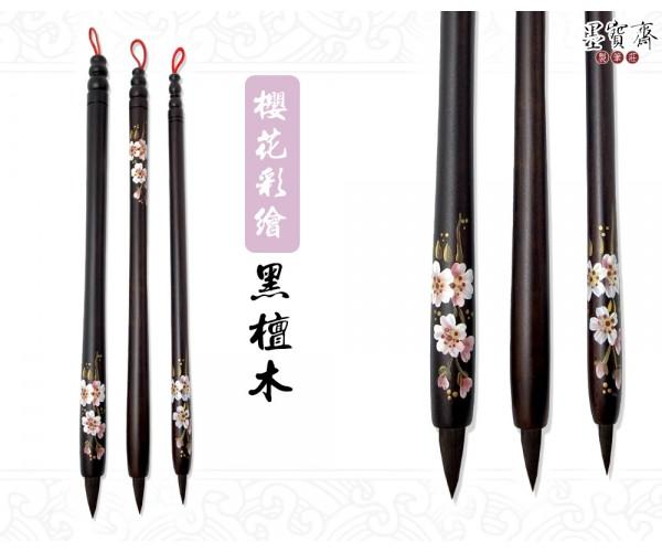 台灣製-黑檀胎毛筆-櫻花彩繪(單支)