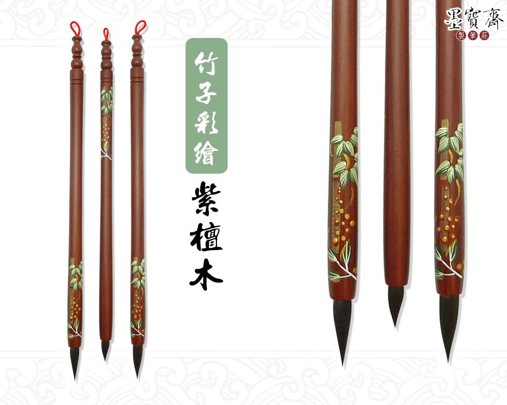 台灣製-紫檀胎毛筆-竹子彩繪(單支)