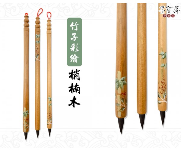 台灣製-梢楠木胎毛筆-竹子彩繪(單支)